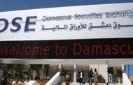 مؤشر سوق دمشق  DWX تجاوز مستوى الـ 4,000 نقطة في تدارولات الأسبوع