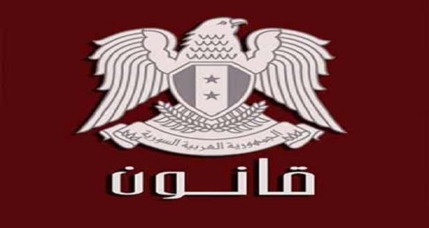 الرئيس الأسد يصدر قانوناً يقضي بتعديل بدلات الخدمات التي تقدمها وزارة الصناعة