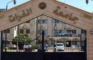 بوساطة «العشائر» .. أزمة جامعة الفرات بالحسكة نحو الحل