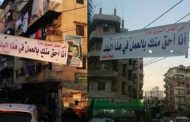 غرفتين لـ 14 شخص .. هكذا يتكدس السوريون في لبنان!!