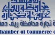 غرفة تجارة ريف دمشق تعلن فتح باب الترشح لعضوية مجلس إدارتها