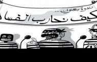 محطات حكومية في رحلة النفس الطويل لمكافحة الفساد.. الشعب لم يعد يصدق!