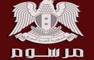 الرئيس الأسد يصدر المراسيم رقم 127 و128 و129 و130 و131 لعام 2020.