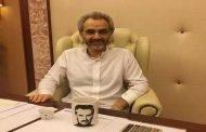 مبلغ خرافي يدفعه الوليد بن طلال شهرياً ثمناً لحريته!