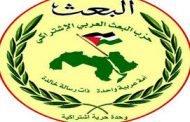 مصادر في القيادة القطرية: تفعيل قرار قديم سيطيح بأسماء وازنة!