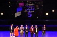 حجب جائزة أفضل إخراج ومغادرة لجنة التحكيم والوزراء قبيل انتهاء حفل الختام!
