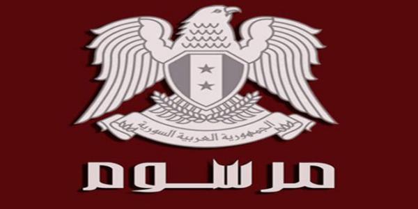 الرئيس الأسد يصدر المرسوم رقم 125 لعام 2020.. تفاصيل: