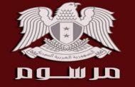 نص المرسوم رقم 273 القاضي بإحداث كلية للعلوم الصحية في جامعة دمشق
