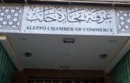 غرفة تجارة حلب تمنح راتب تقاعدي للتجار