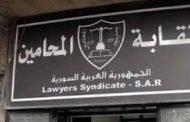 نقابة المحامين ترفض التخلي عن مقارها في عدليتي دمشق وريفها