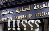 غرفة صناعة دمشق وريفها.. كفى