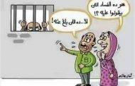 الحكومة بفريقها الحالي يمكنها محاربة أي شيء إلا الفساد!