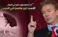 سيناتور أمريكي: لا تدفنوا رؤوسكم في الرمال.. الأسد انتصر