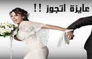 بعد لبنان والامارات.. سورية ثالثاً من حيث ارتفاع نسب العنوسة !