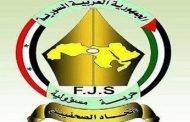 اتحاد الصحفيين يصدر بياناً بشأن حادثة اختطاف الاعلامي محمد الصغير