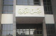 مشروع قانون ينهي حقبة إلحاق مجلس الدولة بـ مجلس الوزراء