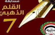 الاتحاد الرياضي واثق من نفسه: يطلق مسابقة القلم الذهبي!!