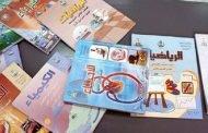 مدير الطباعة: زيادة أسعار الكتب المدرسية سببه ارتفاع سعر الورق والكرتون العالمي