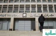 المال السوري والمؤسسات المصرفية اللبنانية:
