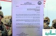 الجيش الأمريكي يبلغ العراق باتخاذه إجراءات للخروج..