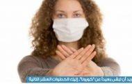 10 خطوات تجنبك خطر الاصابة بفيروس كورونا المستجد: