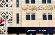 دمشق تعقب على دعوات مسؤولين في الاتحاد الأوربي لتخفيف العقوبات الاقتصادية عنها