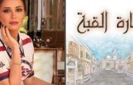 المخرجة رشا شربتجي تعود بحارة القبة