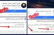 صفحات مزورة تحمل اسم رئاسة مجلس الوزراء تدار من الخارج