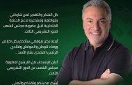 على مسافة يوم واحد من موعد الانتخابات.. محمد حمشو يسحب ترشيحه!!