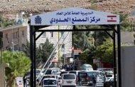 هل فرضت لبنان فيزا على السوريين؟!
