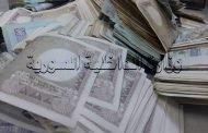 شاهد بالصور اوراق نقدية سورية قديمةاختفت من التداول.. عثر عليها في منزل متسول بدمشق: